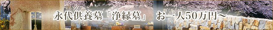 永代供養墓浄縁墓 お一人さま35万円~