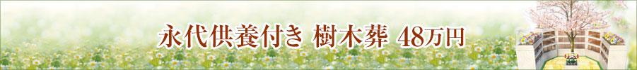 森林公園昭和浄苑 樹木葬